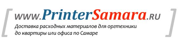 Картриджи для принтера в Самаре